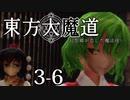 【東方MMD】東方大魔道 第三部(3-6)