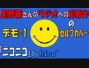 ニコニコ/hiro'【デモ-1グランプリ応募作のセルフカバー】