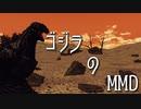 【ゴジラのMMD】テオ【ゴジラソロ】【画質1080p推奨】