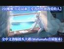 Dj娜娜 - 打造最新【爱我的人和我爱的人】全中文劲爆摇头大碟(Mafumafu音质版本)