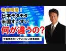 R3 6.10 株価明暗!日本モタモタ米国すいすい一体何が違うの?