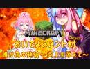 【Tektopia】おいでよメメント村 Part3【Minecraft】