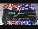 【午後の部】36秒でわかる2021年7月3日の大宮駅
