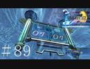 ユウナもティーダも分からない女がFF10を実況してみた#89
