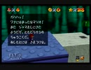 初の3Dマリオゲーム!スーパーマリオ64実況プレイpart6