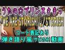 【コード有】ST☆RISH「WE ARE ST☆RISH!!」 サビだけ弾き語り風 covered by hiro'【演奏動画】