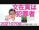 文在寅は竹島不法入国の犯罪者、もし五輪で来日したら即逮捕すべき/環境省がソーラー推し、頭おかしい20210706