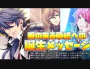 【ヒプマイarb】有栖川帝統 誕生日 メンバー内お祝いボイス まとめ 2021年版【プレイ動画】
