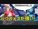 【ポケモン剣盾】対戦実況086 ラオスもエースもバクガメスにお任せ!