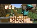 【女性実況】YUYUのマイクラサバイバル生活2#68 スポナー発見!?村人さんの大会議と牛と猫さん見つけた話