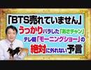 #1086 「BTS売れ残っています」とうっかりバラしたTBS「あさチャン」。テレ朝「モーニングショー」の絶対に外れない予言 みやわきチャンネル(仮)#1236Restart1086