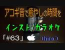 【ニコカラ】#63/hiro'【アコギインスト】《off vocal》