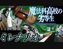 ヴァイオリンとピアノで【魔法科高校の劣等生】ミレナリオ / Millenario 【The Irregular at Magic High School】ED