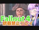 【Fallout4】銃器使用禁止プレイVol.13/グッドネイバー