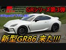 【実況】 GTSportアップデートでGRスープラ、GRヤリスに続く第3弾! トヨタ新型GR86が登場しました! スバルBRZはどうなる? グランツーリスモSPORT Part223