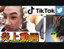 【炎上TikTok】【バカッター】キチガイが面白すぎる