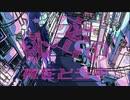 【るこりーな】シニカルナイトプラン / Ayase 歌ってみた【新人歌い手】