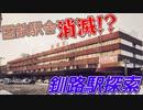 【漂う国鉄感】高架化で消えるかもしれない釧路駅舎を訪ねる【釧路SL乗車③ 2021/02】