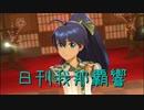 日刊 我那覇響 第2866号 「ザ・ライブ革命でSHOW!」 【ソロ】