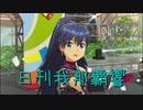 日刊 我那覇響 第2867号 「my song」 【ソロ】