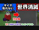 【マイクラ】全てを破壊するTNTの世界でサバイバル【マインクラフトMOD紹介】【SUPER TNT MOD】