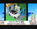 【動画News】東京都23区部レギュラーガソリン価格、前月比プラス2円の153円に(2021/07/10)