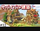 【Minecraft】1からサバイバルを遊んでみるよ part12
