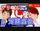 【BLアニメ(BLボイス)】デリバリーエッ〇!頼んで即合体!?【ゲイvtuber】須戸コウ