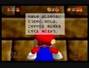 初の3Dマリオゲーム!スーパーマリオ64実況プレイpart9