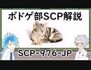 【ツイステ】ボドゲ部と読むSCP【その10】