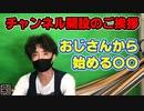 【おじ〇】チャンネル開設ご挨拶