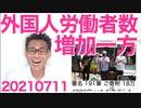 日本政府、コロナ真っ最中の2020年度も外国人労働者の輸入をやめてなかった=鎖国してたはずなのに!20210711