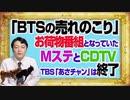 #1091 「BTSの売れのこり」とお荷物番組になっていた「Mステ」と「CDTV」。TBS「あさチャン」はまもなく「消える」 みやわきチャンネル(仮)#1241Restart1091
