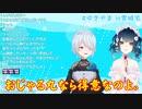 【雑談】ゆきやまのモノマネ大会!【にじさんじ山神カルタ】