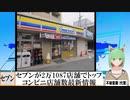 【動画News】セブンが2万1087店舗でトップ…コンビニ店舗数の現状(2021/07/12)