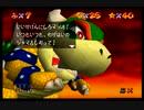 初の3Dマリオゲーム!スーパーマリオ64実況プレイpart11