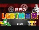 ゆっくりゲイ解説 #28 「世界のLGBT映画祭」