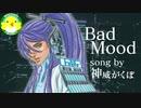 【神威がくぽ】Bad Mood【ボカロ】【オリジナル】
