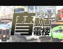 【合作】テツドウ動画摩電楼