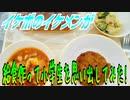 【ASMR】イケボのイケメンが給食作って小学生を思い出してみた!