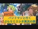 【虹色letters】バンドマンと行くぶらりミリシタ実況の旅 part28【3】