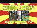 函館市電のグルメレース