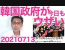 今日もガタガタとウザいうるさい韓国政府と日本メディア/無観客は都知事の独断/立憲支持率6%20210713