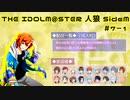 【iM@S人狼】THE IDOLM@STER人狼SideM #7-1