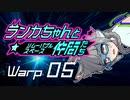 【Space Crew】ランカちゃんとリムーバブルスペース仲間たち Warp05