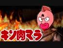 実写版キン肉マン 炎のキン肉マラ