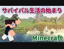 【Minecraft】クリエ勢による『夏のワクワク♪サバイバル!』(一話完結型)