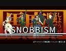 【ジャンル混合MMD】SNOBBISM【ヘタリア×刀剣乱舞×ツイステ×第五人格】