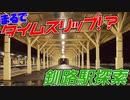 【レトロ過ぎ】高架化で消えるかもしれない釧路駅ホームを巡る【釧路SL乗車④ 2021/02】