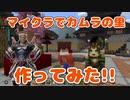【マイクラ】【モンハン】マイクラでカムラの里作ってみた!!